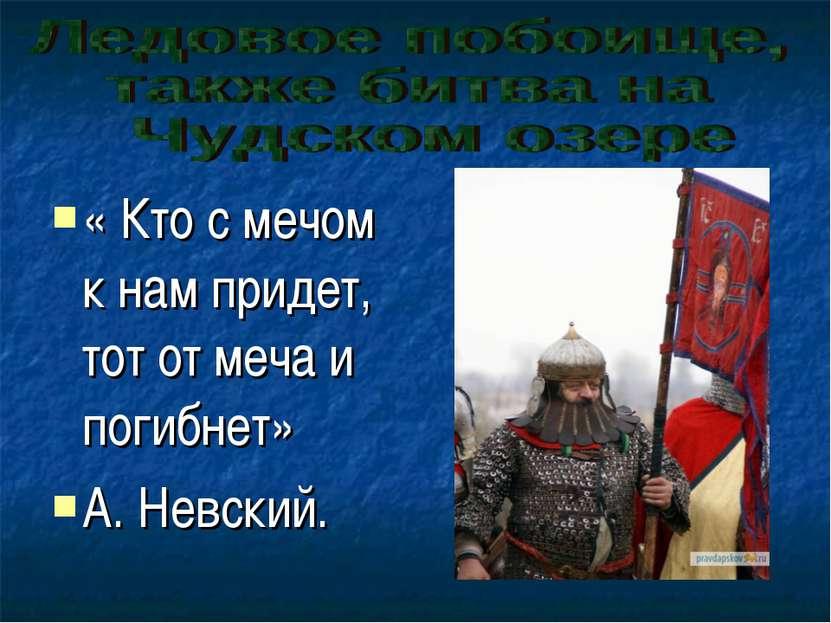 « Кто с мечом к нам придет, тот от меча и погибнет» А. Невский.