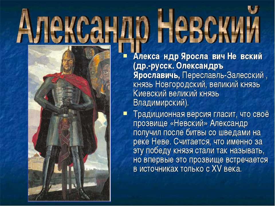 Алекса ндр Яросла вич Не вский (др.-русск. Олександръ Ярославичь, Переславль-...