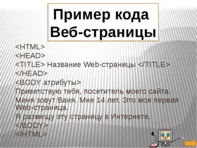 Задание: Создать Ваб-страницу по образцу: Название Web-страницы Приветствую т...