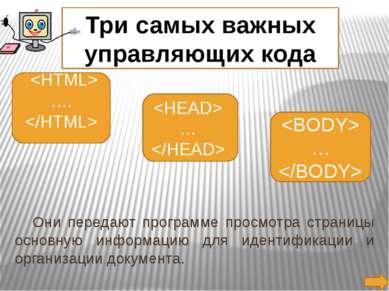 Они передают программе просмотра страницы основную информацию для идентификац...