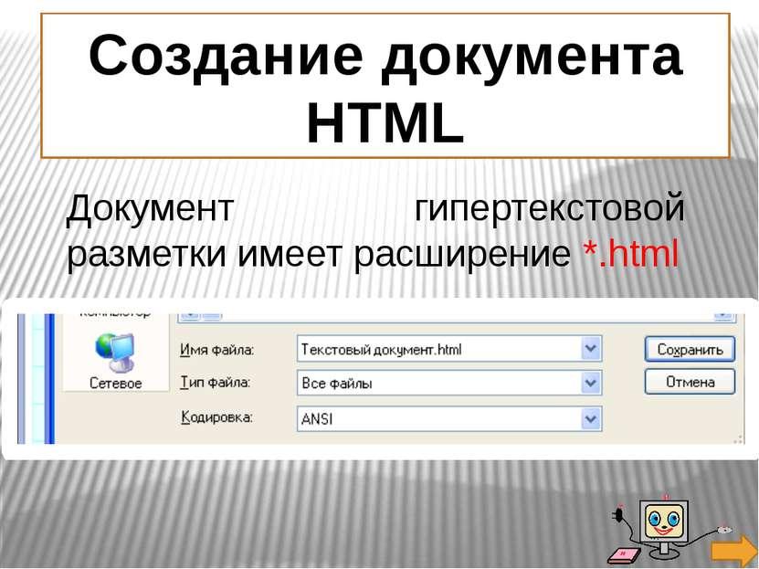 Документ гипертекстовой разметки имеет расширение *.html Создание документа HTML