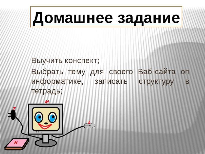 Список использованных источников: Список использованных печатных источников: ...