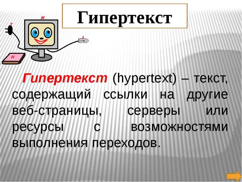 Гипертекст (hypertext) – текст, содержащий ссылки на другие веб-страницы, сер...