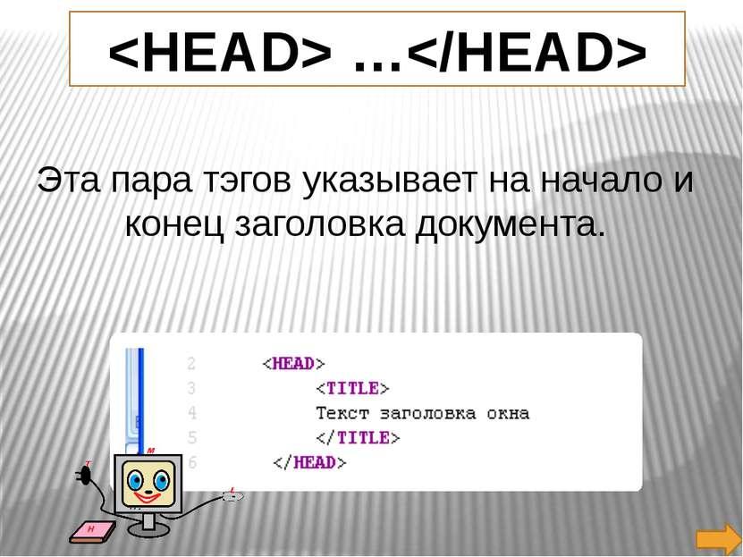 Эта пара тэгов указывает на начало и конец заголовка документа. …