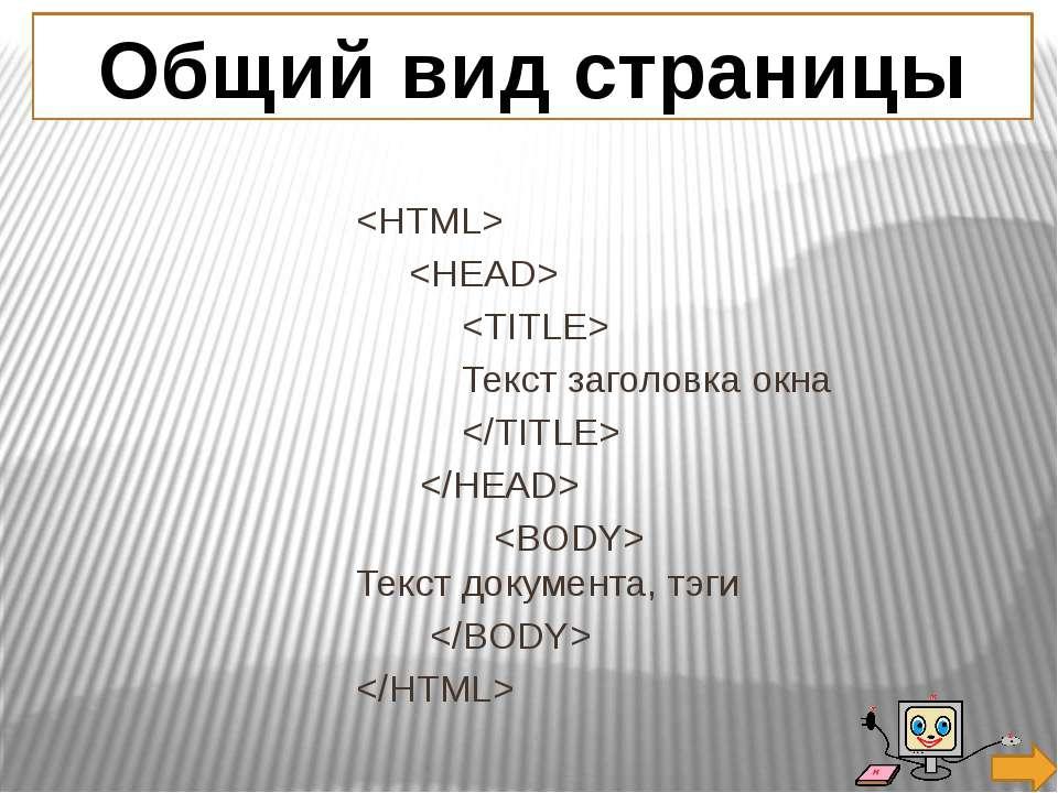 Текст заголовка окна Текст документа, тэги Общий вид страницы