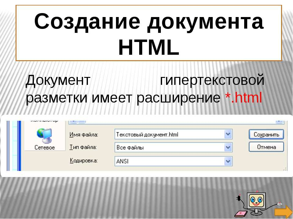 Структура html-документа documents title general information and special instructions
