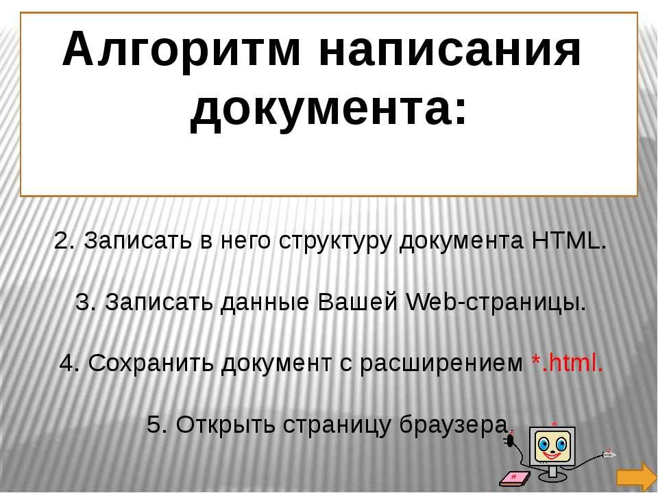Создать текстовый документ (блокнот). 2. Записать в него структуру документа ...