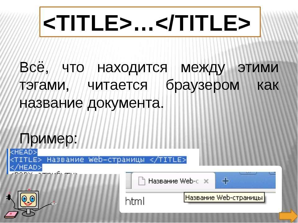 Всё, что находится между этими тэгами, читается браузером как название докуме...