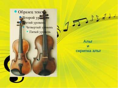 Альт и скрипка альт