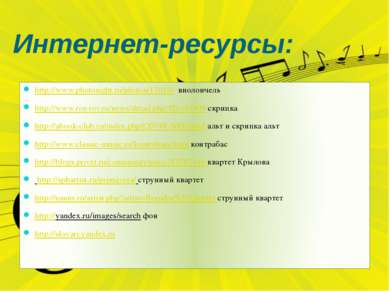 Интернет-ресурсы: http://www.photosight.ru/photos/17019/ виолончель http://ww...