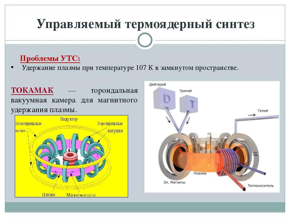 Управляемый термоядерный синтез Проблемы УТС: Удержание плазмы при температур...