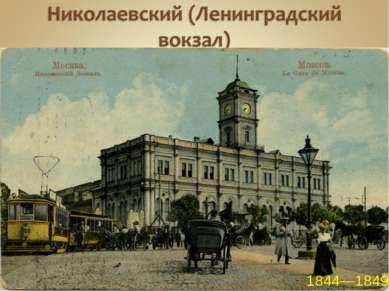1844—1849