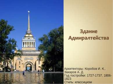 Архитекторы: Коробов И. К., Захаров А. Д. Год постройки: 1727-1737, 1806-1823...