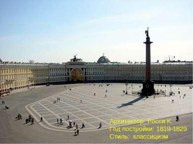 Архитектор: Росси К. Год постройки: 1819-1829 Стиль: классицизм