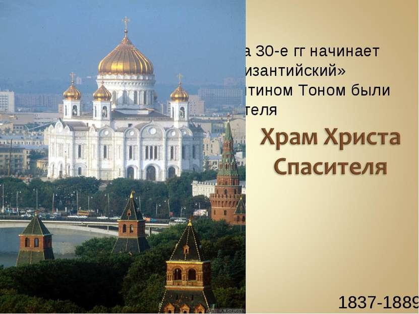 С началом упадка классицизма 30-е гг начинает распространяться «русско- визан...