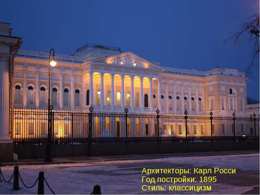 Архитекторы: Карл Росси Год постройки: 1895 Стиль: классицизм