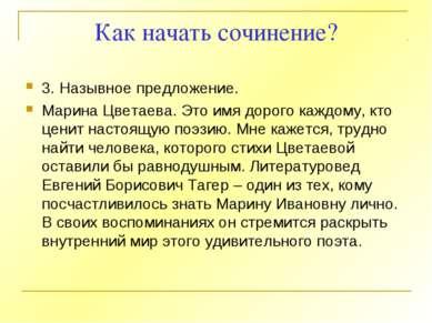Как начать сочинение? 3. Назывное предложение. Марина Цветаева. Это имя дорог...