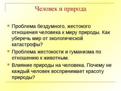 Человек и природа Проблема бездумного, жестокого отношения человека к миру пр...
