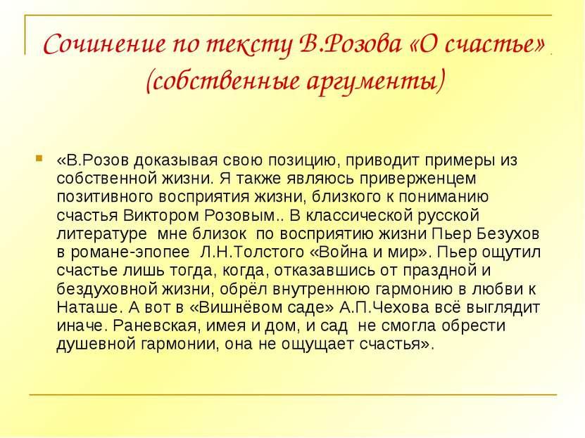 Сочинение по тексту В.Розова «О счастье» (собственные аргументы) «В.Розов док...