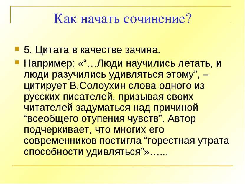 """Как начать сочинение? 5. Цитата в качестве зачина. Например: «""""…Люди научилис..."""