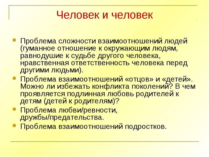 Человек и человек Проблема сложности взаимоотношений людей (гуманное отношени...