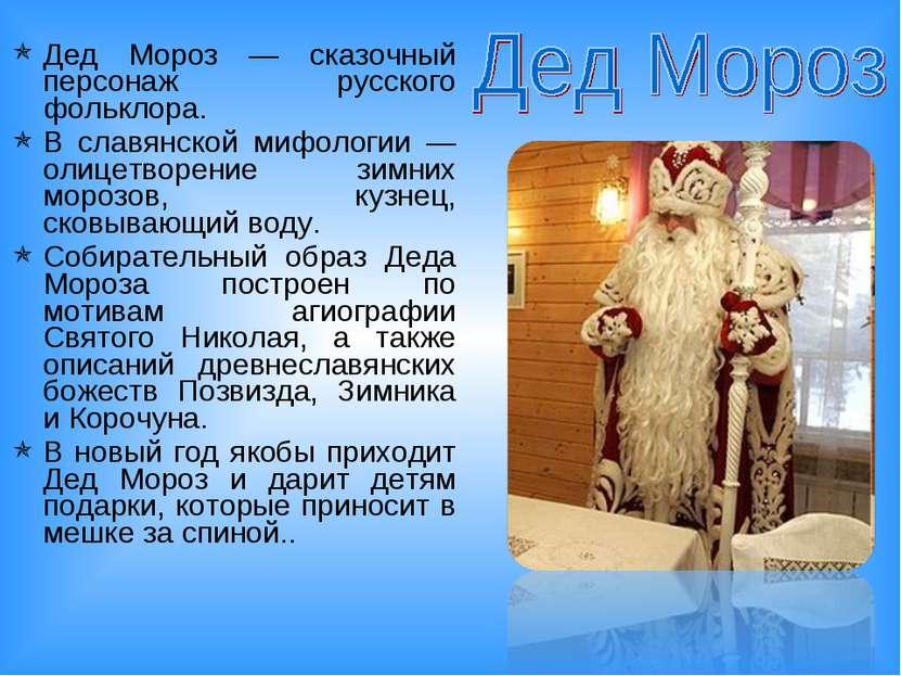 Дед Мороз — сказочный персонаж русского фольклора. В славянской мифологии — о...