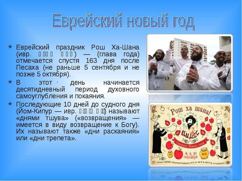 Еврейский праздник Рош Ха-Шана (ивр. ראש השנה ) — (глава года) отмечается спу...