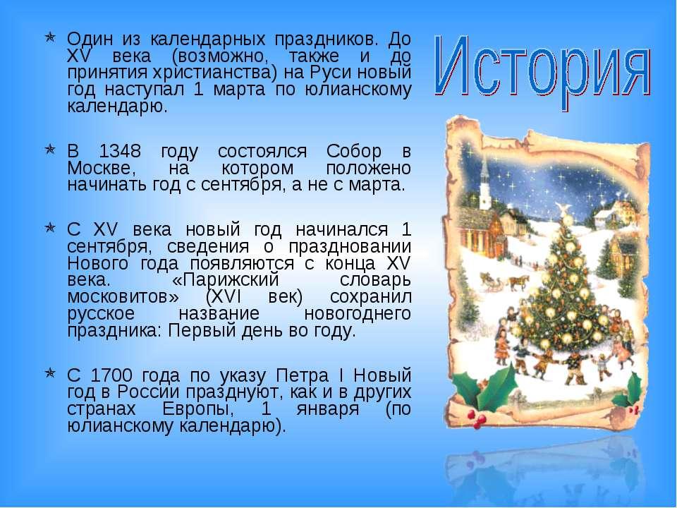 Празднование нового года по юлианскому календарю