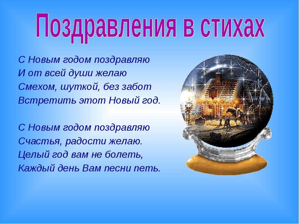 Поздравление с новым годом поздравляем и от всей души желаем