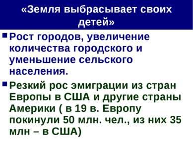 «Земля выбрасывает своих детей» Рост городов, увеличение количества городског...