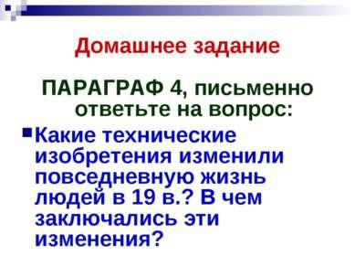 Домашнее задание ПАРАГРАФ 4, письменно ответьте на вопрос: Какие технические ...
