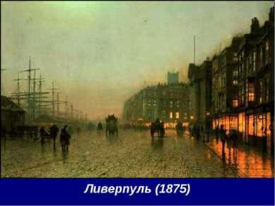 Ливерпуль (1875)