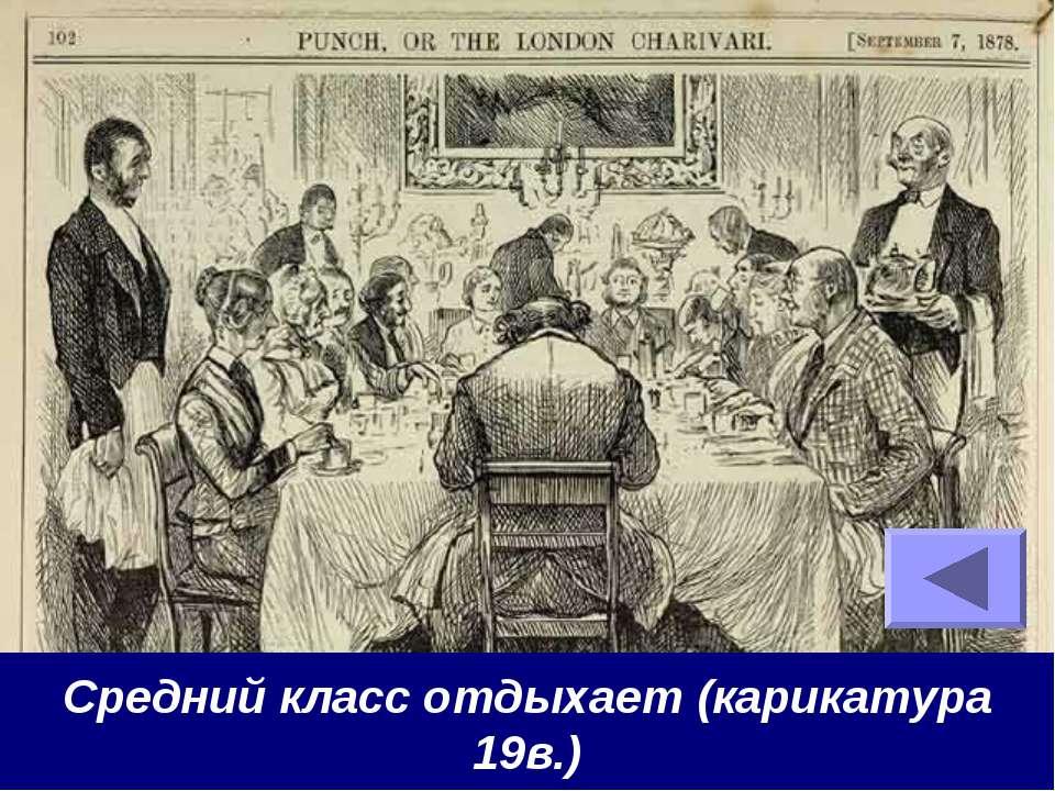Средний класс отдыхает (карикатура 19в.)