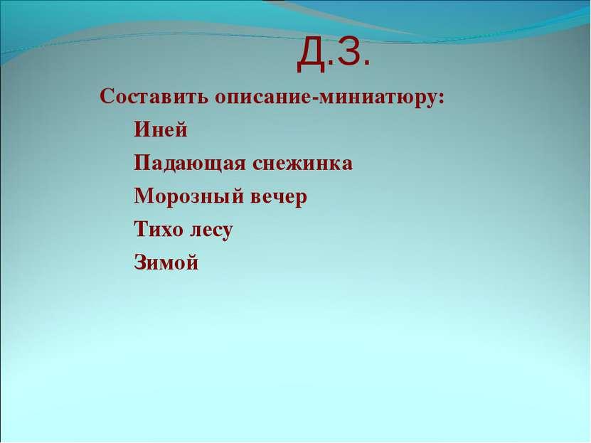 Д.З. Составить описание-миниатюру: Иней Падающая снежинка Морозный вечер Тихо...