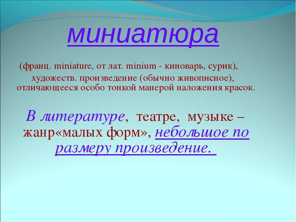миниатюра (франц. miniature, от лат. minium - киноварь, сурик), художеств. пр...