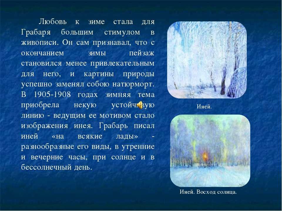 Любовь к зиме стала для Грабаря большим стимулом в живописи. Он сам признавал...