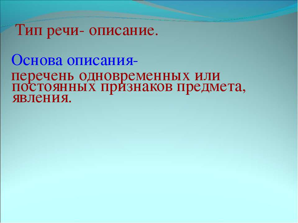 Тип речи- описание. Основа описания- перечень одновременных или постоянных пр...