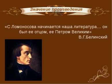 Московский Государственный университет, престиж которого признан во всем мире...