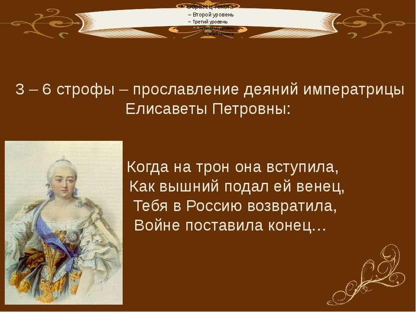 Начиная с 12 строфы поэт вновь возвращается к восхвалению «Великой Петровой д...