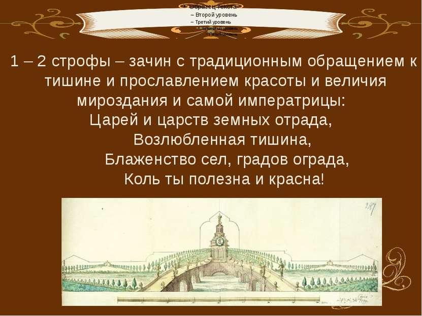 В 7 – 11 строфах поэт восхищением вспоминает Петра I – царя-реформатора, идеа...