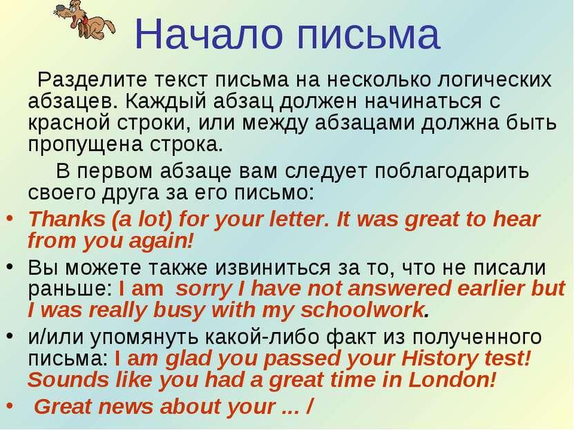 Начало письма Разделите текст письма на несколько логических абзацев. Каждый ...