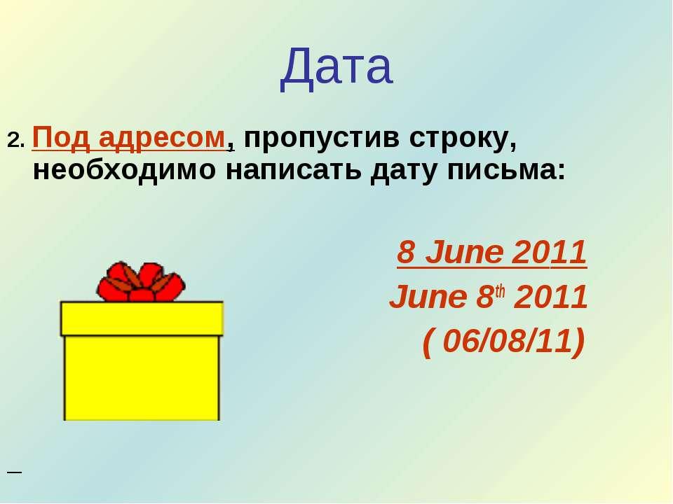 Дата 2. Под адресом, пропустив строку, необходимо написать дату письма: 8 Jun...