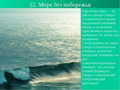 12. Море без побережья Саргассово море — это район в центре Северо-Атлантичес...