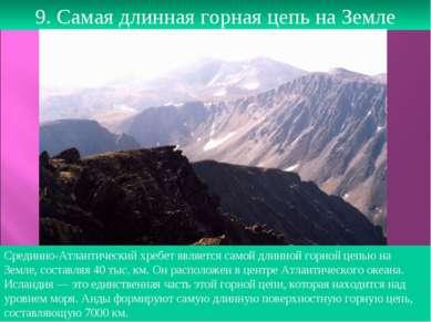 9. Самая длинная горная цепь на Земле Срединно-Атлантический хребет является ...