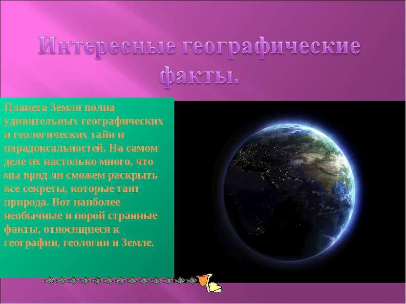 Планета Земля полна удивительных географических и геологических тайн и парадо...