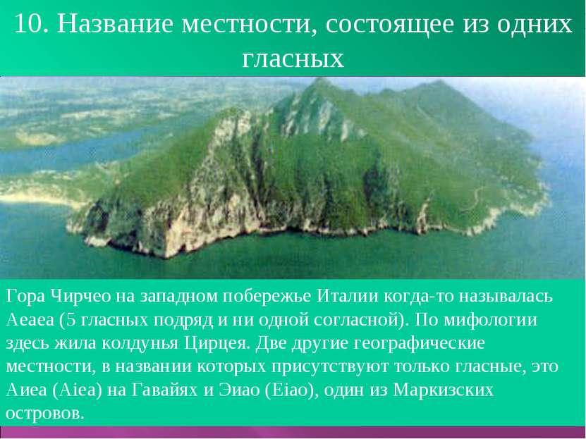 10. Название местности, состоящее из одних гласных Гора Чирчео на западном по...