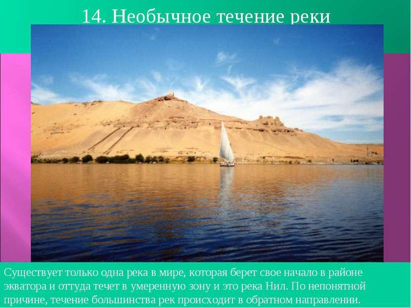 Существует только одна река в мире, которая берет свое начало в районе эквато...