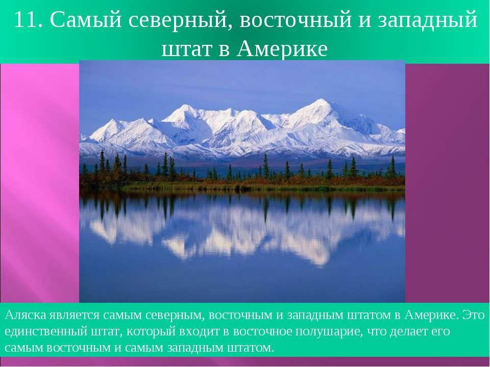 Аляска является самым северным, восточным и западным штатом в Америке. Это ед...