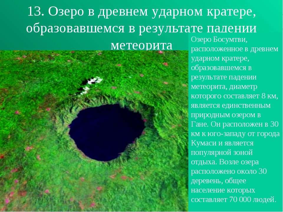 13. Озеро в древнем ударном кратере, образовавшемся в результате падении мете...