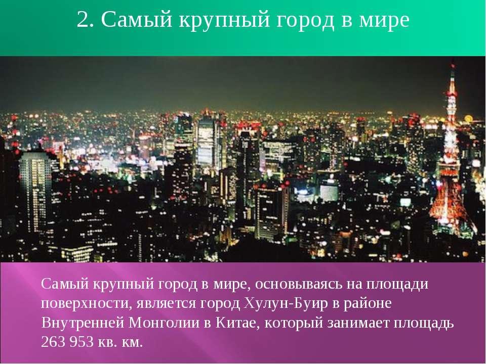 Самый крупный город в мире, основываясь на площади поверхности, является горо...